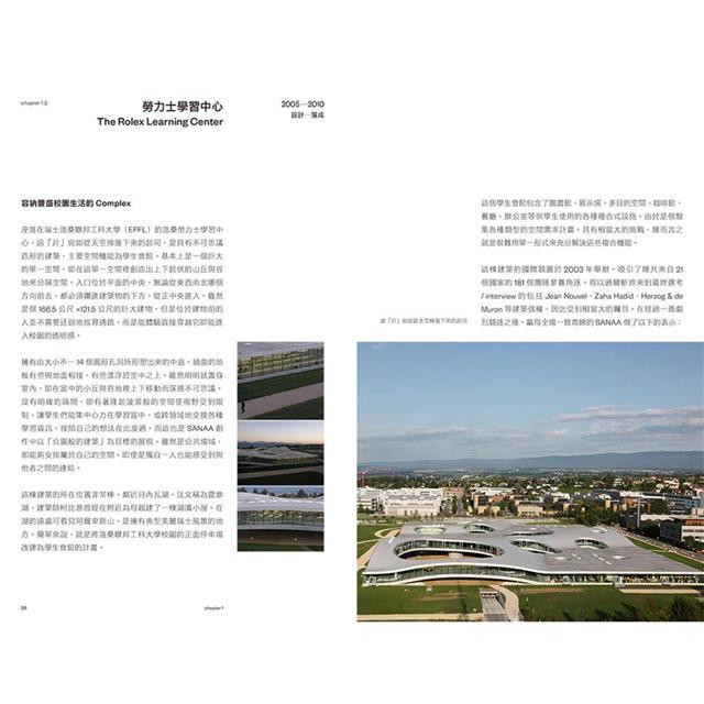 HO!SANAA:妹島和世+西澤立衛的溫柔建築風景