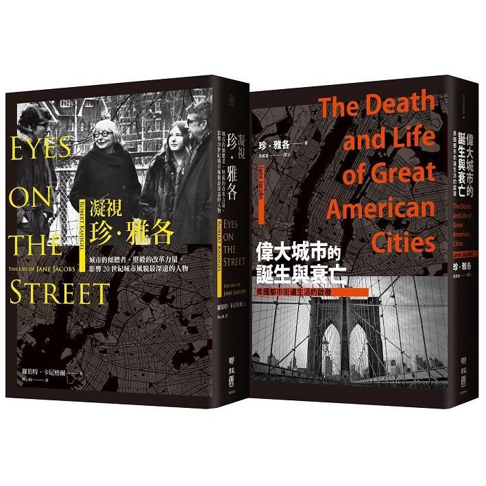 凝視.偉大時代:都市規劃界傳奇全球唯一完整傳記《凝視珍.雅各》+都市更新經典之作《偉大城市的誕生