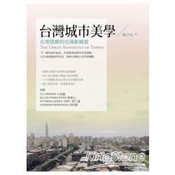 台灣城市美學:在地覺醒的亞洲新風貌(另開視窗)
