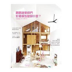 聽聽建築師們對著模型屋聊什麼?~在對話裡找到最理想的房子!