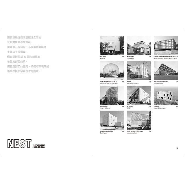 剖開世界現代建築 :7大結構與代表建築,透視空間、人與環境的新建築之眼