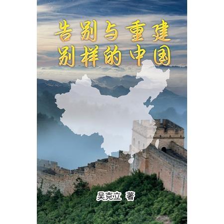 告別與重建:別樣的中國(簡體中文版)