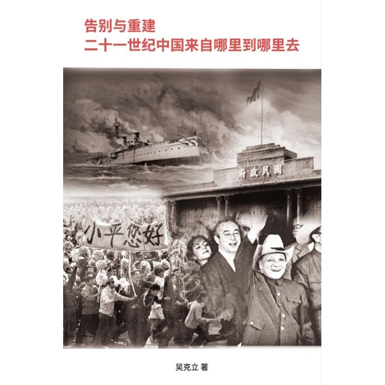 告別與重建:二十一世紀中國從哪裡來到哪裡去?
