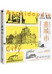 畫城市:跟著建築師,認識全球特色城市&友善設計,畫出你的光榮城市