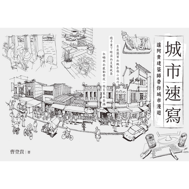 城市速寫:讓阿貴建築師帶你城市漫遊
