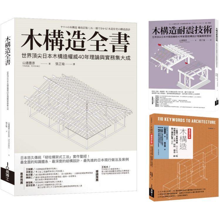 木構造:山邊豐彥集大成套書(共三冊):木構造全書+木構造耐震技術+木構造