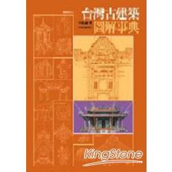 台灣古建築圖解事典