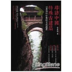 尋訪中國特殊古建築:43座獨特珍貴的文化遺產
