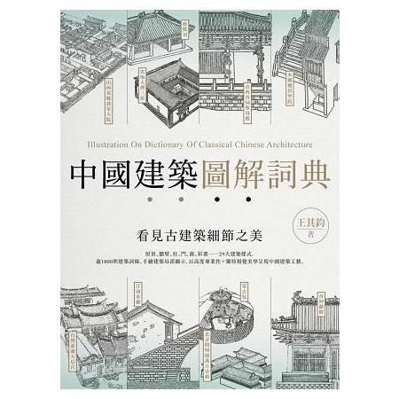 中國建築圖解詞典 :  看見古建築細節之美 = Illustration on dictionary of classical Chinese architecture /