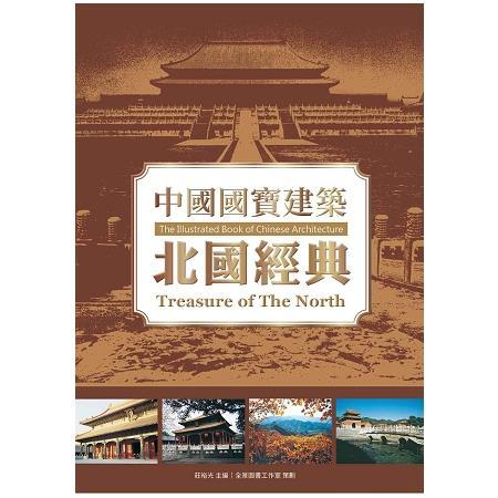 中國國寶建築:北國經典