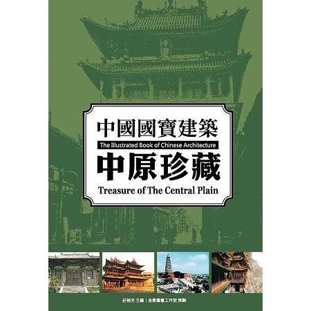 中國國寶建築:中原珍藏