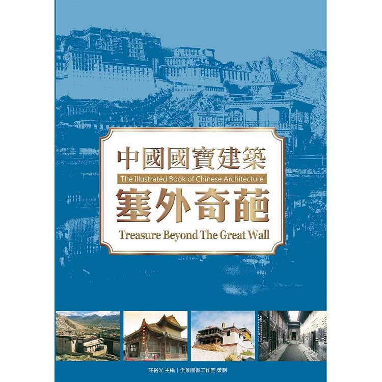中國國寶建築:塞外奇葩