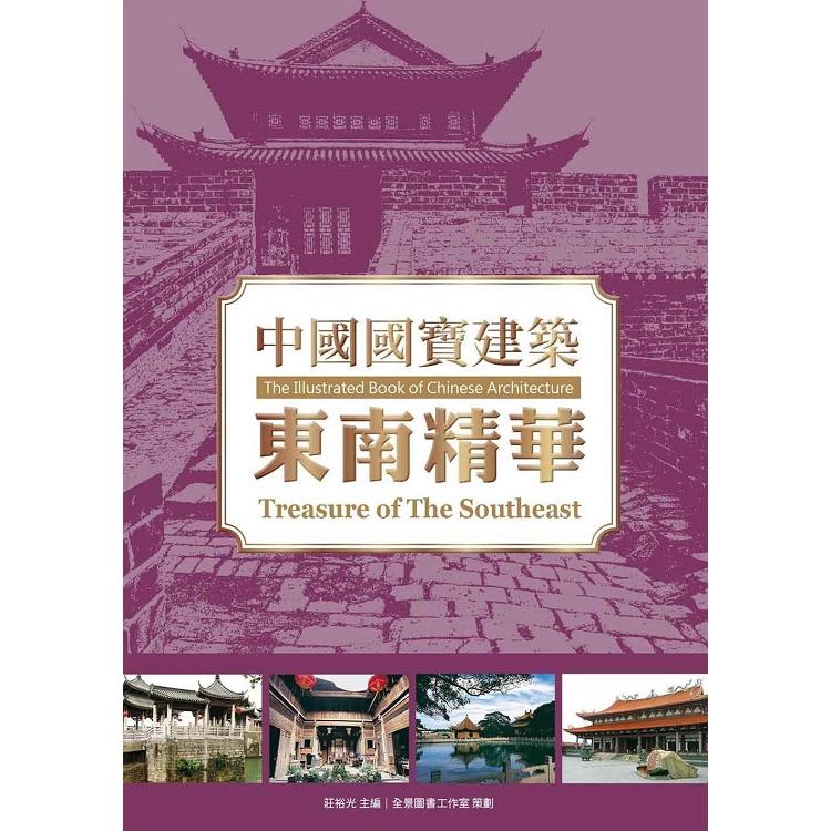 中國國寶建築:東南精華
