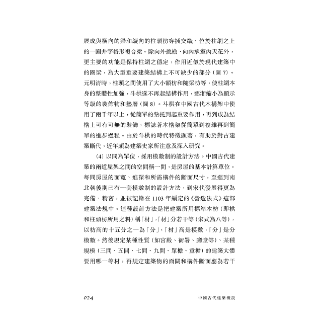 中國古代建築概說