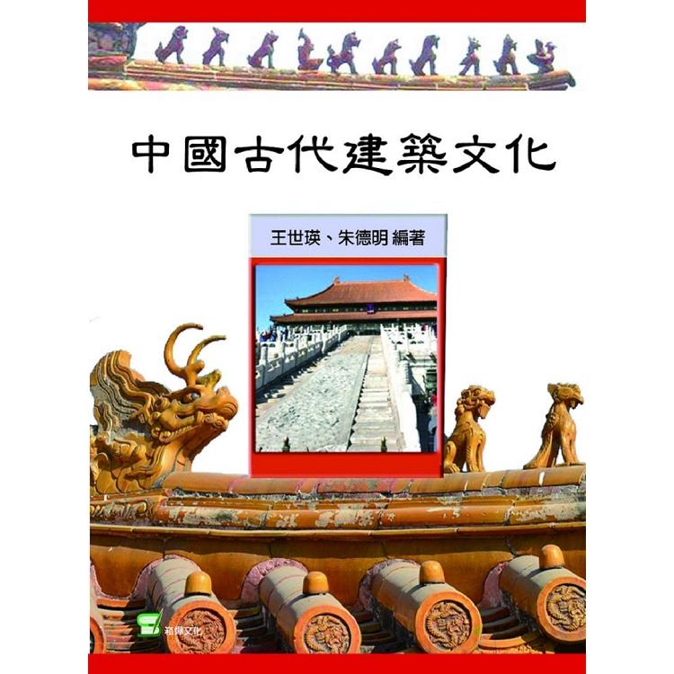 中國古代建築文化
