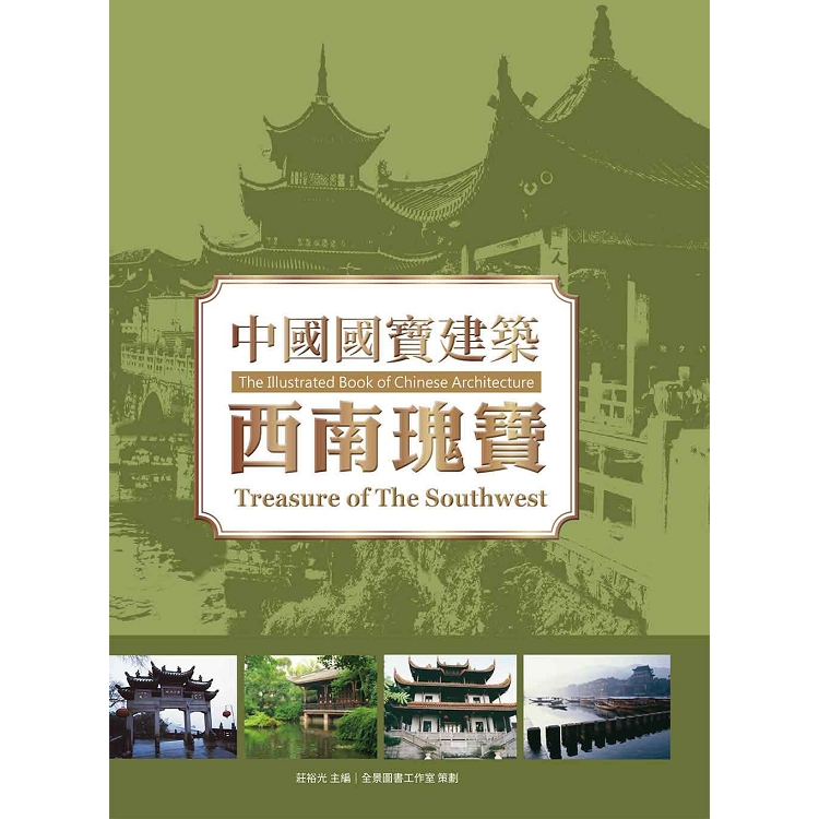 中國國寶建築:西南瑰寶