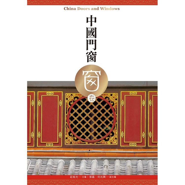 中國門窗:窗卷