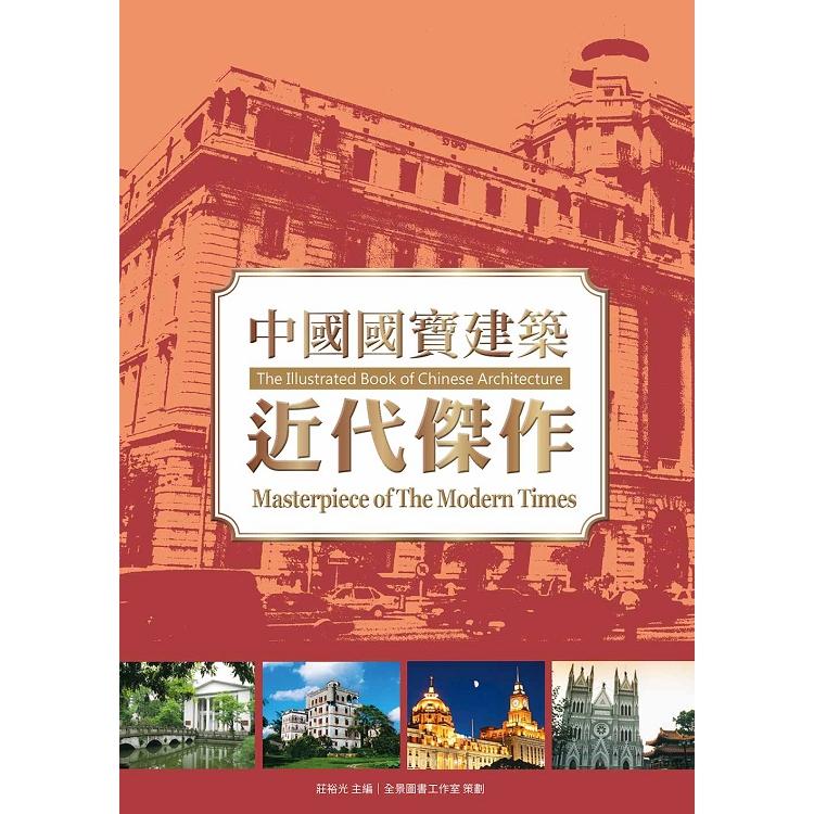 中國國寶建築:近代傑作