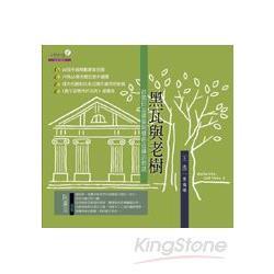 黑瓦與老樹:台南日治建築與綠色古蹟的對話