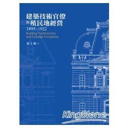 建築技術官僚與殖民地經營1895-1922