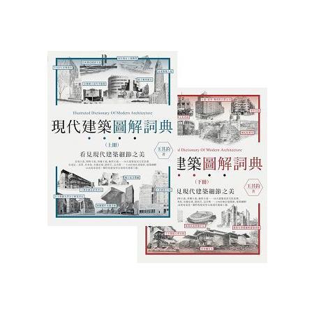 現代建築圖解詞典(套書)