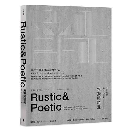 粗獷與詩意:台灣戰後第一代建築