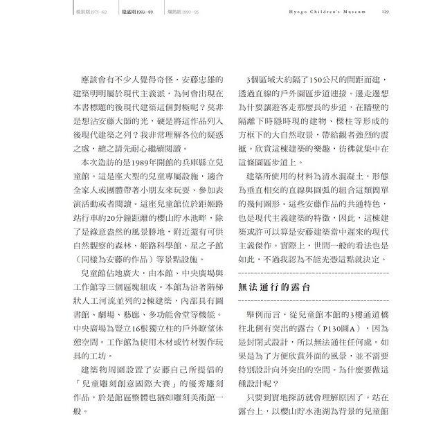 日本後現代建築巡禮:1975-1995昭和、平成名建築50選