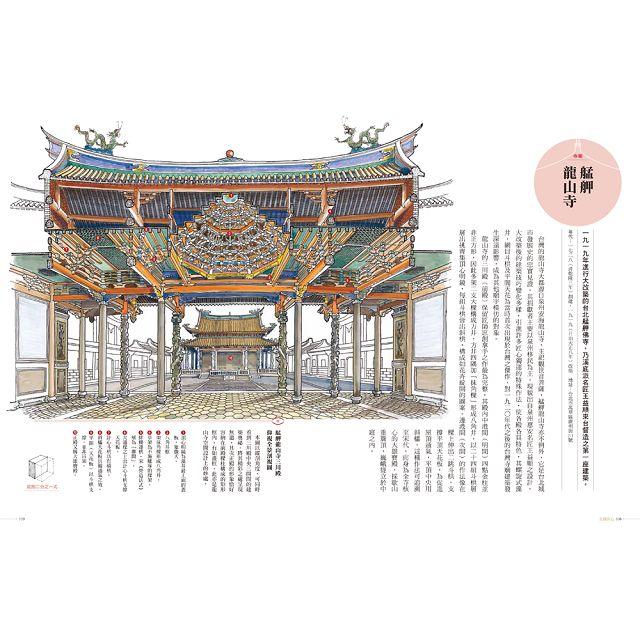 直探匠心:李乾朗剖繪台灣經典古建築
