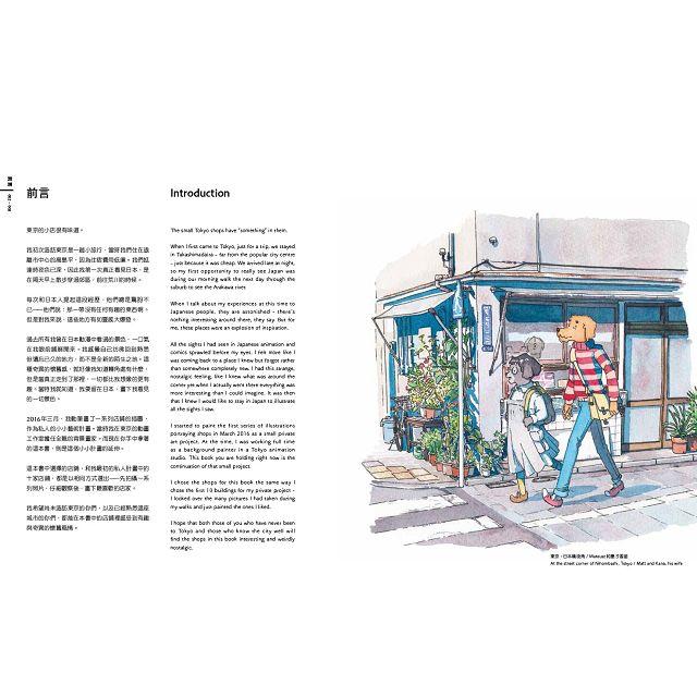 東京老鋪:Mateusz Urbanowicz 手繪作品集