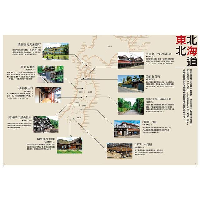 日本最美建築遺產群:富藏歷史與文化的119處,一生至少要去一次的絕美古都!