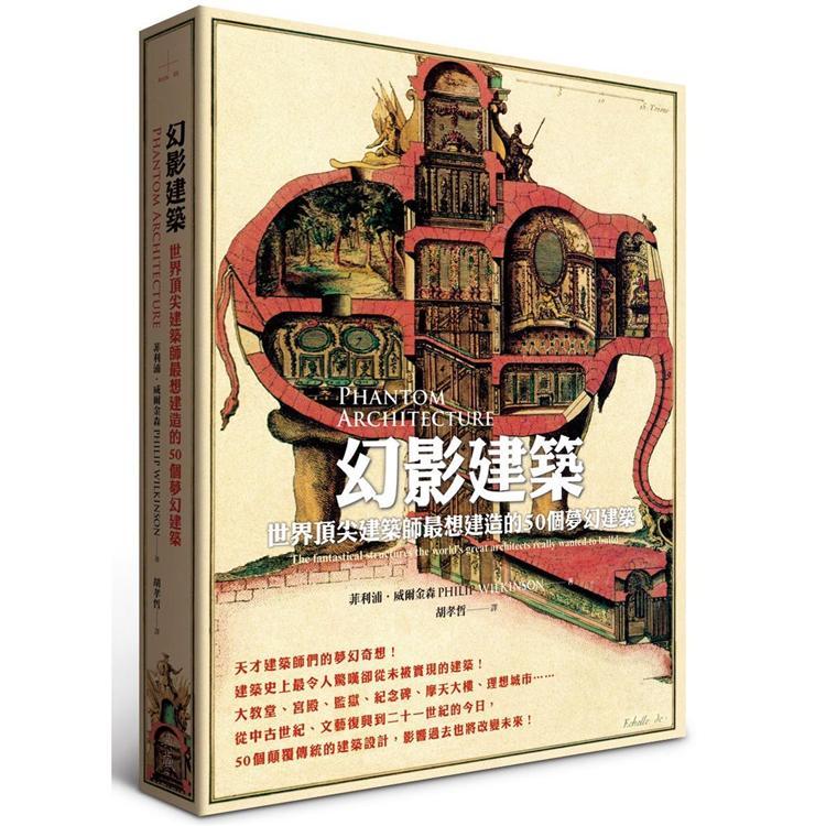 幻影建築:世界頂尖建築師最想建造的50個夢幻建築