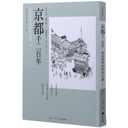 京都千二百年(下) :走向世界的歷史古都