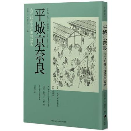 平城京奈良:古代的都市計畫與建築