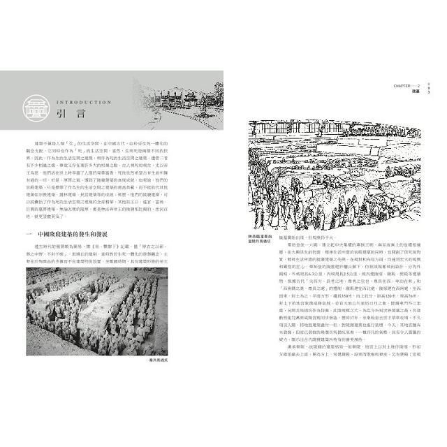 中國古典建築2:宮殿、陵墓