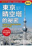 東京晴空塔的祕密【圖解版】