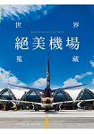 世界絕美機場蒐藏:精致攝影構圖,盡顯品味設計,值得驚嘆珍藏!