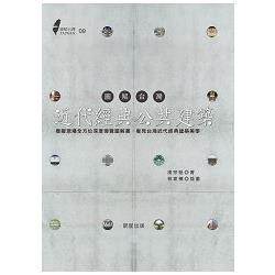 圖解台灣近代經典公共建築:模擬現場全方位深度導覽圖解書,看見台灣近代經典建築美學