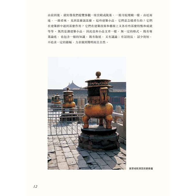 中國小品建築十講(插圖珍藏本)
