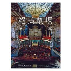 世界絕美劇場蒐藏:世界上竟有如此美麗的劇場!絢麗多彩,奪人耳目;完美演出,陶醉其中