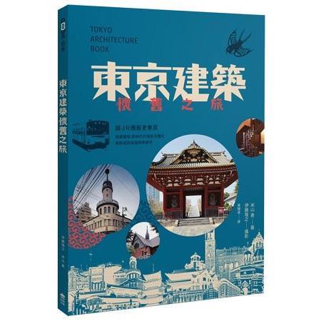 東京建築懷舊之旅:搭JR邂逅老東京
