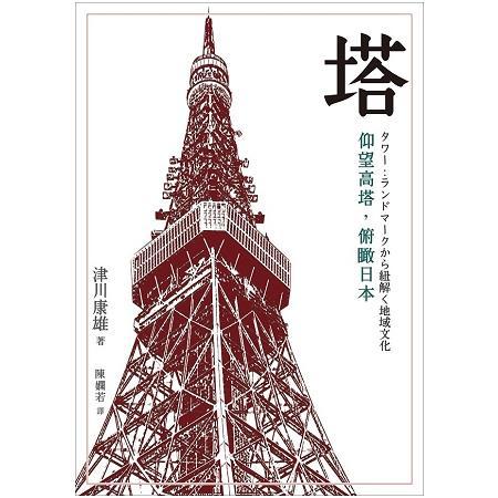塔:仰望高塔,俯瞰日本