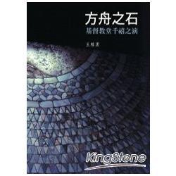 方舟之石: 基督教堂千禧之演