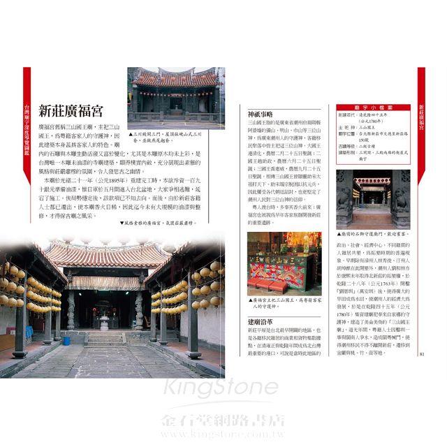 台灣廟宇深度導覽圖鑑