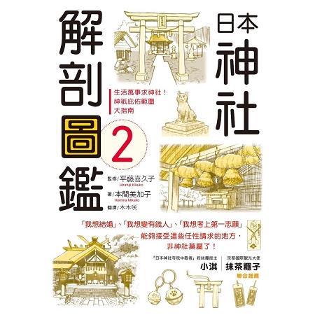 日本神社解剖圖鑑2