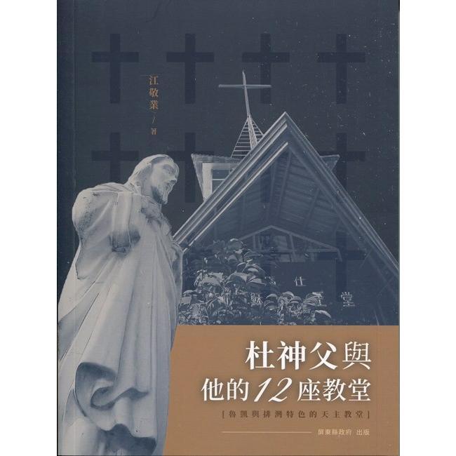 杜神父與他的十二座教堂