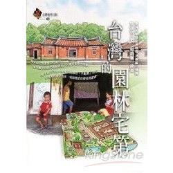 台灣的園林宅第(更新版)