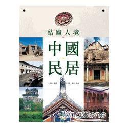 結廬人境:中國民居