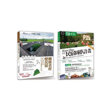 最愛民宿建造全系列:最愛民宿圓夢計畫增訂版+翻修老屋變民宿