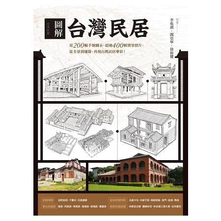 圖解台灣民居 /