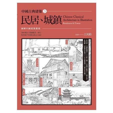 中國古典建築3:民居、城鎮